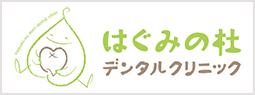 はぐみ社デンタルクリニック